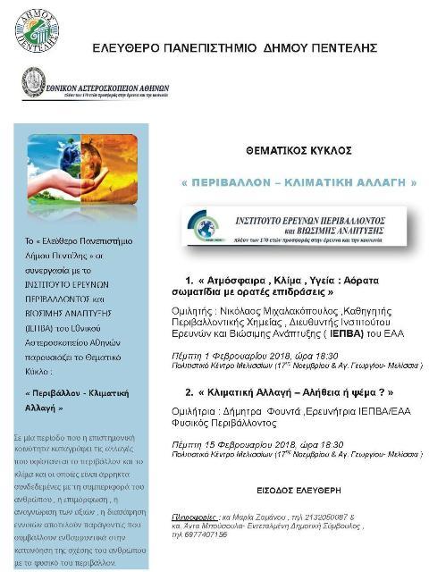 Afisa_PerivallonKlimatikhAllagh
