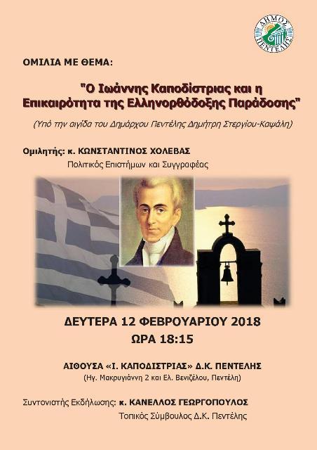 OmiliaXolevas_Afisa