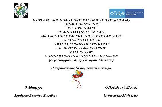 ApokriatikhSynaulia-565×375
