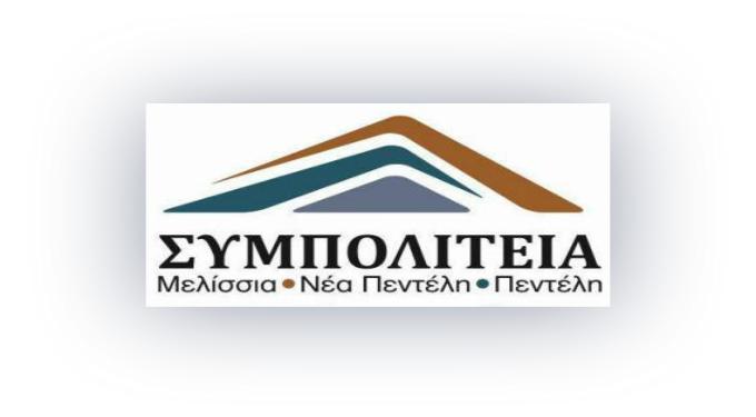 logo_sympoliteia-1-680×375